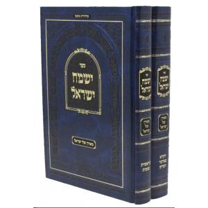 Yismach Yisroel HaChodosh Al HaTorah 2 Volume Set /  ספר ישמח ישראל על התורה ב כרכים