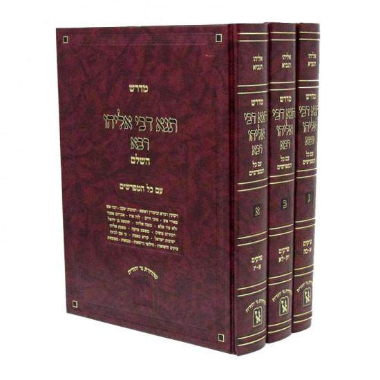 Tana Devei Eliyahu  / תנא דבי אליהו רבא עם כל המפרשים ג כרכים