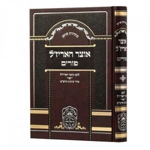 "Otzar Ha'ari Za'l - Purim / אוצר האריז""ל - פורים"
