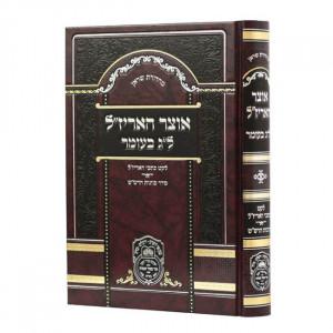"""Otzar Ha'ari Za'l - Lag Beomer   /  אוצר האריז""""ל - ל""""ג בעומר"""