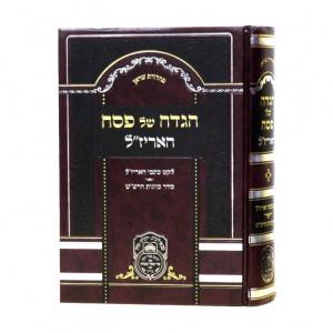 """Haggadah Shel Peach Haarizal  / הגדה של פסח האריז""""ל"""