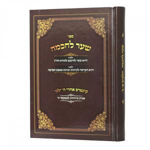 Shaar Lechachma / שער לחכמה