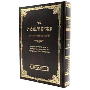 Pesakim Utshuvos Yoreh Deiah 87-122  /  פסקים ותשובות יורה דעה פז-קכב