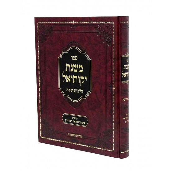 Mishnas Yekusiel Hilchos Shabbos / משנת יקותיאל הלכות שבת