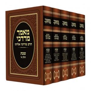 Maamor Mordechai - Shabbos / מאמר מרדכי - שבת