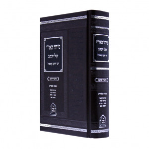 """Siddur Ha'ari - Kol Yaakov - Mincha Maariv / סידור האר""""י - קול יעקב - מנחה מעריב"""