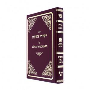 Yesodei Halachos A Hilchos Basar Vechalav / יסודי הלכות על הלכות בשר וחלב