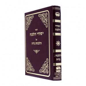 Yesodei Halachos A Hilchos Nidah / יסודי הלכות על הלכות נדה