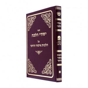 Yesodei Halachos A Hilchos Isur Veheter /  יסודי הלכות על הלכות איסור והיתר
