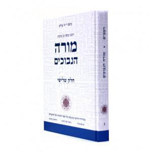 Moreh Hanavuchim Chelek 3  / מורה הנבוכים חלק ג