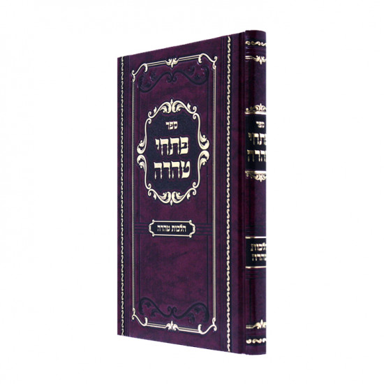 Pischei Taharah - Hilchos Tahara / פתחי טהרה - הלכות טהרה