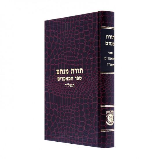 """Toras Menachem Maamorim 5734 / תורת מנחם מאמרים תשל""""ד"""