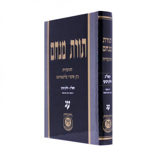 Toras Menachem Chelek 73 / תורת מנחם חלק עג