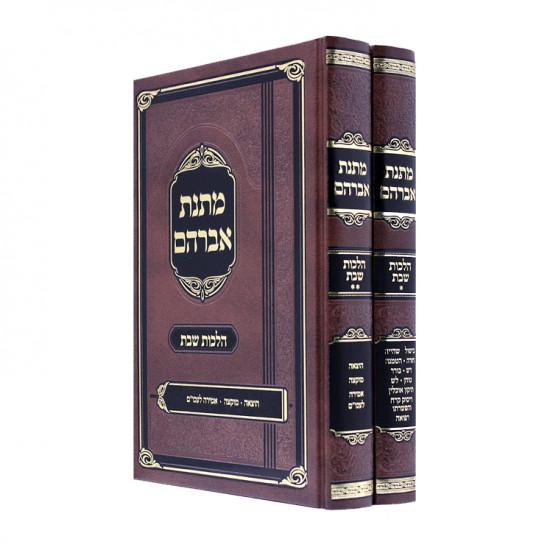 Matnas Avraham Hilchos Shabbos / מתנת אברהם הלכות שבת