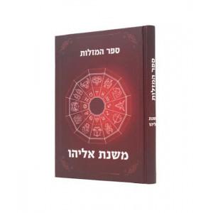 HAMAZALOS MISHNAS ELIYAHU / המזלות משנת אליהו