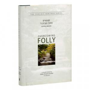 Overcoming Folly