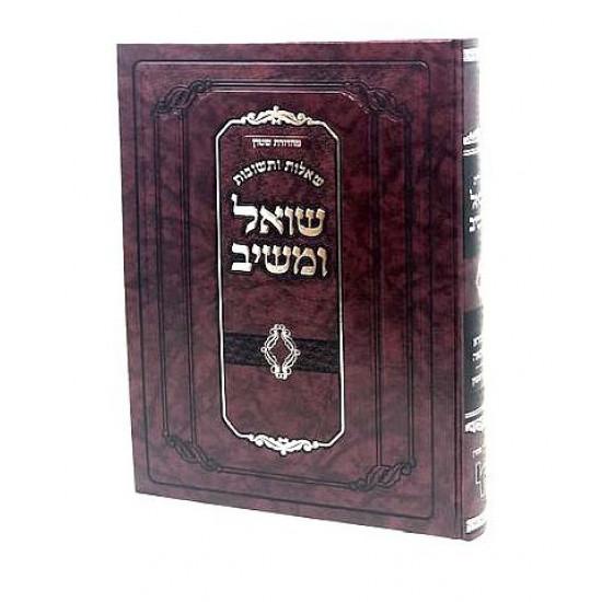 """Shut Shoel Umashiv Chelek 4 / שו""""ת שואל ומשיב חלק רביעי"""