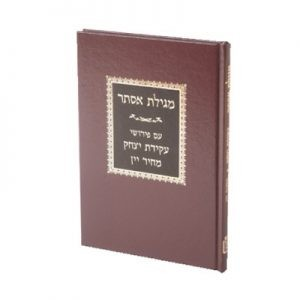 Megilas Esther - Akeidas Yitzchok   /   מגילת אסתר – עקידת יצחק