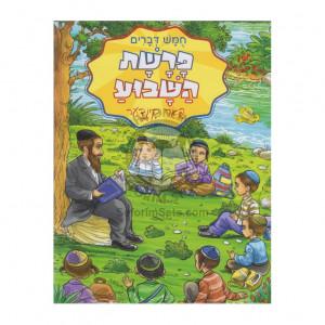 Parsha Hashavua For Kids - Devarim - Yiddish / פרשת השבוע פאר קינדער - דברים