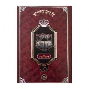 "Tehilim Hachida   /  תהלים החיד""א"
