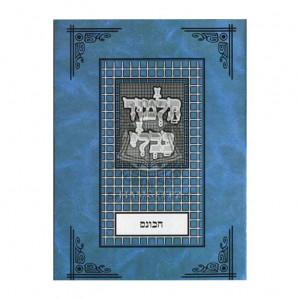 Gemara Perek Hakones - Tuvia        /        גמרא פרק הכונס - טובי-ה