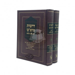 "Droshos Harosh (R' Avrohom Shag) 2 Volume Set / דרשות הרא""ש (ר' אברהם שאג) ב' כרכים"