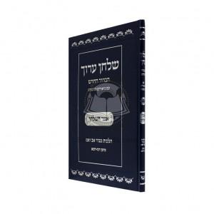 Shulchan Aruch Habahir - Avnei Hashulchn  - Siman 240 - 241   /   שלחן ערוך הבהיר אבני השלחן הלכות כיבוד אב ואם סימן רמ - רמא