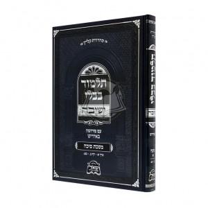 Gemara Sukkah Alef - Yeshivah - Yiddish / גמרא סוכה א - ישיבה - אידיש