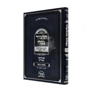 Gemara Sukkah Beis - Yeshivah - Yiddish  /  גמרא סוכה ב - ישיבה - אידיש
