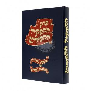 Hamafkid Hamefurash- Yiddish / המפקיד המפורש - אידיש