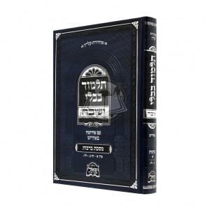 Gemara Berachos Alef - Yeshivah - Yiddish /  גמרא ברכות א - ישיבה - אידיש