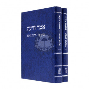 Oimar Vodaas Yechaveh Daas / אמר ודעת ב' כרכים