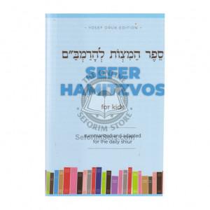 Sefer Hamitzvos For Kids