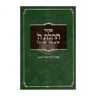 Siddur for Weekdays & Shabbas Green - With Numbers                 /                 סדור תהילת ה' עם מספרים