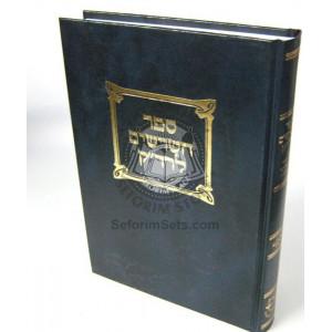 """ספר השרשים לרד""""ק   /   Sefer Hashorashim Leradak"""