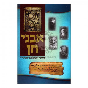 Avnei Chein - Toldos Mishpachas Chein / אבני חן - תולדות משפחת חן