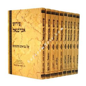 "Abarbanel - Tanach   /  אברבנאל על תנ""ך"