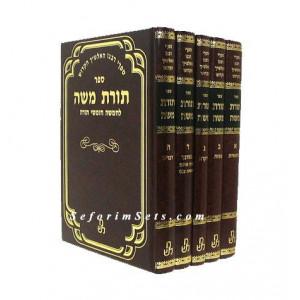 Alshich - Toras Moshe    /   אלשיך - תורת משה