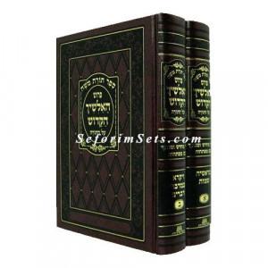 Alshich on Torah and Chamesh Megilos  /  אלשיך על התורה עם חמש מגילות