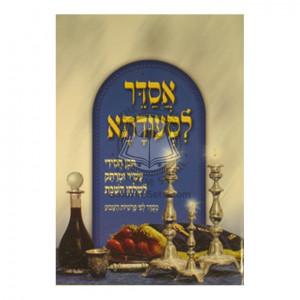 Asader Lisudasa - Volume 1   /   אסדר לסעודתא - חלק א