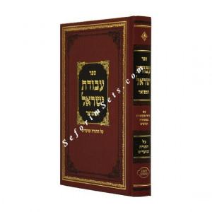 Avodas Yisrael / עבודת ישראל