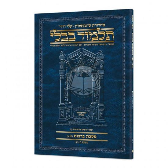 Schottenstein Hebrew Travel Ed Talmud [5A] - Shabbos 3A (76b - 96a)