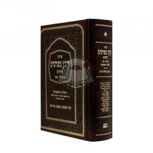Kovetz Mefarshim Bava Basra Volume 2       /    קובץ מפרשים בבא בתרא חלק ב - פרקים ד-י