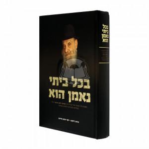 "B'chol Beisi Neman Hu  /  בכל ביתי נאמן הוא - ר' שנ""ז גורארי"