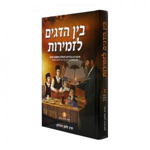 "Bein Hadagim L'zmiros Vol 2   /   בין הדגים לזמירות ח""ב - ויקרא במדבר דברים"