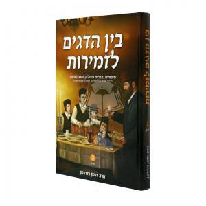 "Bein Hadagim L'zmiros Vol 3  /  בין הדגים לזמירות ח""ג - חגים"
