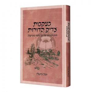 B'ikvos Tzadik Hadoros - Rabbi Nachman M'breslav   /   בעקבות צדיק הדורות - חייו ותורתו של רבי נחמן מברסלב