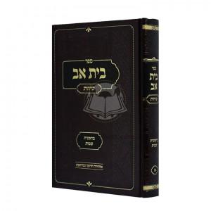Beis Av - Breishis - Shemos - Sichos   /   בית אב - בראשית - שמות - שיחות