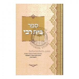 Beis Rebbi   /   בית רבי