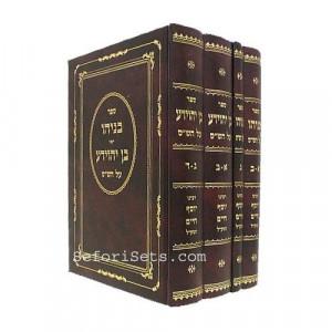 Ben Yehoyada / בן יהוידע
